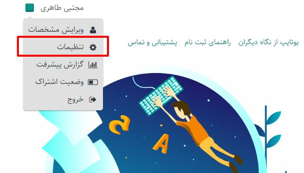 دسترسی به تنظیمات کاربر یوتایپ