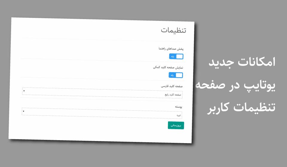 صفحه تنظیمات کاربر
