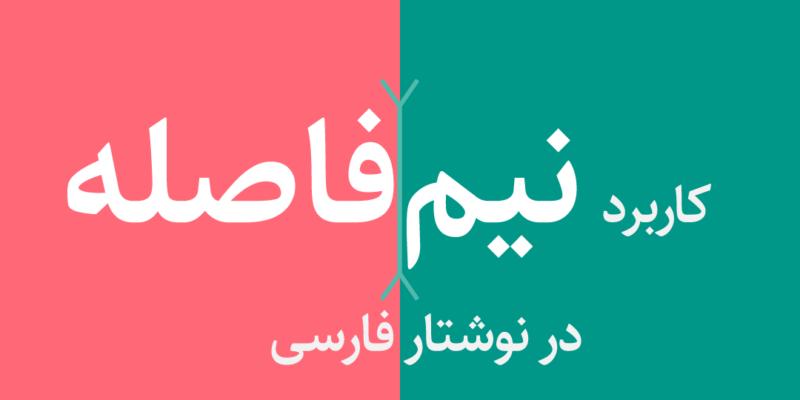 نیم فاصله فارسی