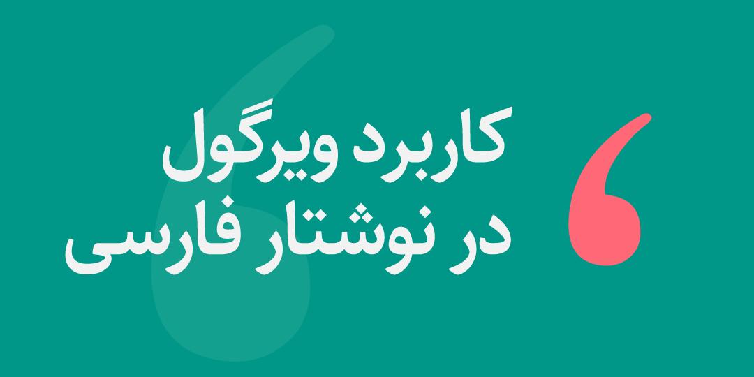 کاربرد ویرگول فارسی