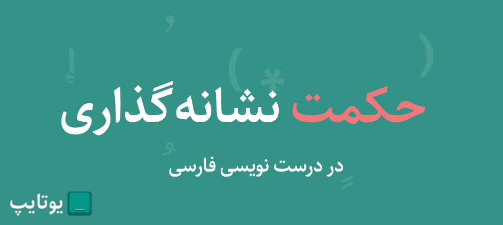 نشانه گذاری در ویرایش فارسی