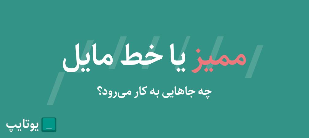کاربردهای ممیز فارسی