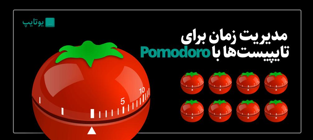 مدیریت زمان پومودورو